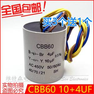 包邮cbb60 10uf 4uf 450v 四线双缸 双桶洗衣机甩干机启动电容