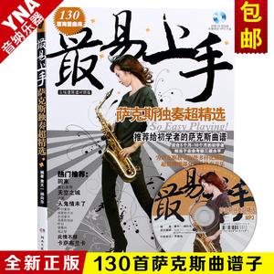 正版130首萨克斯曲谱子最易上手萨克斯独奏超精选五线谱简谱曲集