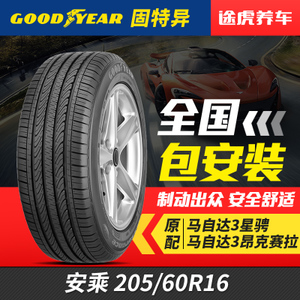 固特異汽車輪胎安乘 205/60R16 適配科魯茲馬自達3新福克斯英朗GT