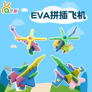 艺趣六一儿童节幼儿园手工制作飞机拼拆装模型eva材料包儿童diy