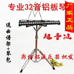 包邮 专业奥尔夫打击乐器32音铝片琴铝板琴打琴 送不锈钢支架