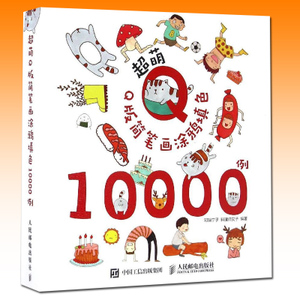 正版现货 超萌q版简笔画涂鸦填色10000例 简笔画手帐儿童画涂色素描
