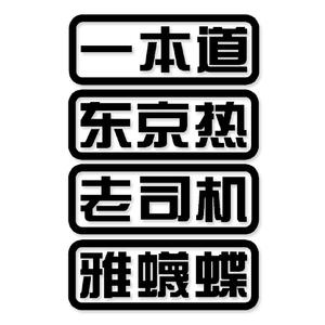 东京热939_日本东京热老司机一本道 汽车改装贴花 装饰贴纸 防水潮流车贴画