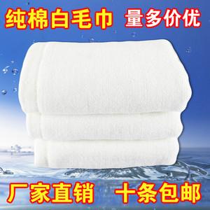 純棉白毛巾洗臉加大加厚面巾白色方巾酒店賓館美容院足浴洗浴家用