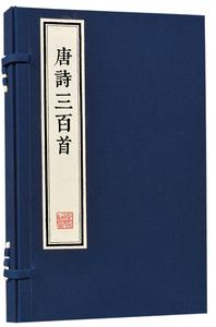 唐诗三百首朱印本宣纸线装1函2册刻本影印 线装书局定价650元全新正版
