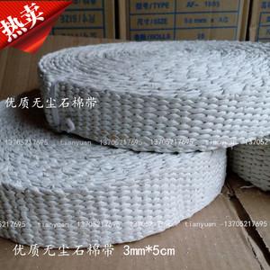 優質無塵石棉帶耐高溫防火隔熱保溫管道包裹石棉布加厚鍋爐專用帶