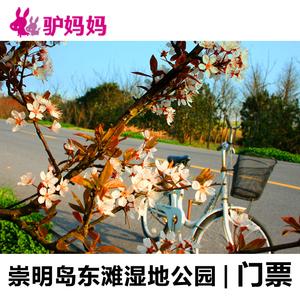 [东滩湿地公园-大门票]上海崇明岛东滩湿地公园门票