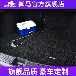 御马汽车丝圈后备箱垫宝马X5系730卡宴GLE奥迪A4A6LQ7A8Q5L尾箱垫