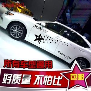 星星五角星車貼劃痕遮擋個性汽車貼紙車身拉花裝飾改裝亞金色貼花