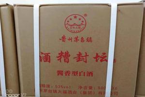 1000件酒糟封壇醬香型白酒(貴州茅臺鎮大福酒業有限公司)