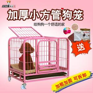 泰迪狗笼子小型犬带厕所室内中大型犬金毛狗窝家用宠物猫笼子猫窝