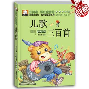 幼儿园歌曲书