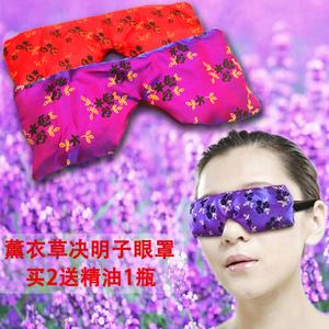 薰衣草護眼包決明子眼罩黑眼圈遮光冷敷熱敷 眼罩 眼套