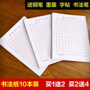 米字格练字写字纸