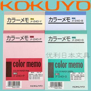 [日本文具专卖]KOKUYO国誉240 彩色空白便签本 记事本 B7便签纸