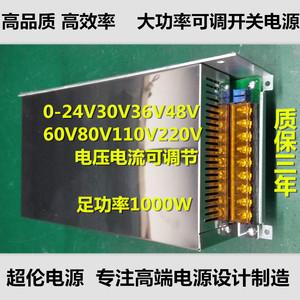 开关电源0-12V24V36V48V60V70V90V80V150V220V1000W电流电压可调