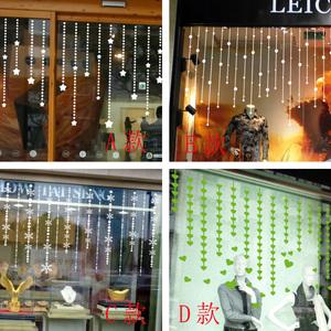 星星吊帘子珠帘贴纸男女装鞋包店铺圣诞节装饰橱窗玻璃门贴窗户贴