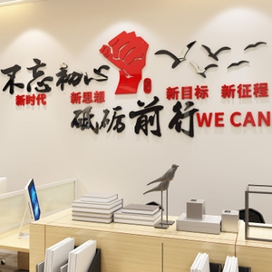 公司單位企業辦公室文化墻面裝飾勵志墻貼標語3d立體亞克力墻貼紙