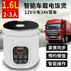 車載電飯煲24v貨車用的電飯鍋家車兩用汽車煮飯車用12v小車多功能
