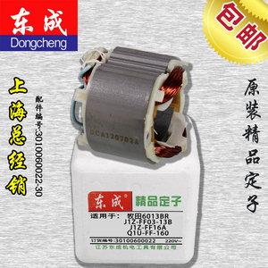 东成DCA东强飞机手电钻搅拌机J1Z-FF-16A 6013BR原装配件定子