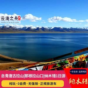 西藏旅游拉萨专线纳木错门票1日游纳木错圣象天门星空包车周边游