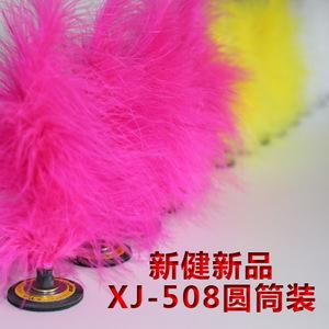 太?#20013;?#20581; 新款表演花毽XJ 508 火鸡毛牛皮底 独立桶装?#28909;?#20581;身