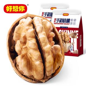 好想你薄皮手剥核桃454克x2袋 新疆阿克苏原味核桃可被红枣夹