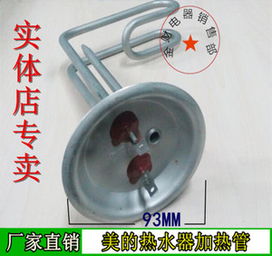美的热水器电热管-加热管 小厨宝 电热水器