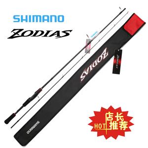 熱銷特價Shimano/喜瑪諾 ZODIAS 左大師淡海水直柄槍柄路亞竿漁竿