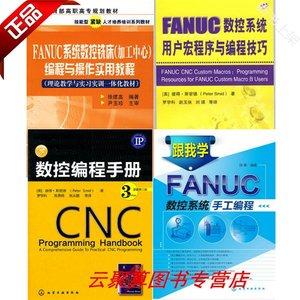 4本 跟我学FANUC数控系统手工编程+用户宏程序与编程技巧+FANUC系统数控铣床(加工中心)编程与操作实用教程+编程手册 数控铣床书籍