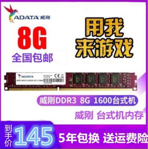 威刚万紫千红8g内存条 8g ddr3 1600 台式机内存兼容4G 1333 包邮