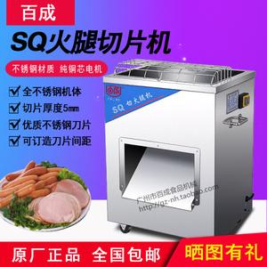 百成SQ切火腿机 火腿切片机 切臘腸機 火腿切片机 切火腿机
