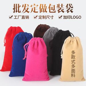 定制绒布小布袋首饰品福袋锦囊大号高档抽绳束口包装文玩收纳袋