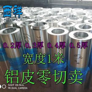 铝板0.2mm0.3mm0.4mm 0.5mm厚1060保温铝卷管道铝皮加工定制铝带