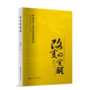 正版-改变的觉醒四川大学出版社陶俊霖