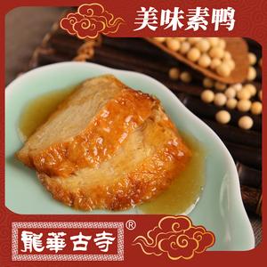 高人气老上海特产龙华素斋素鸭纯素网红素食顺丰生鲜好评?#27426;?#29305;产