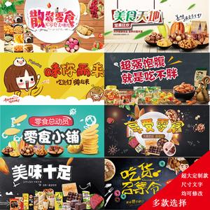 超大定制干果堅果零食店廣告宣傳海報定制自粘貼紙墻貼裝飾畫掛畫