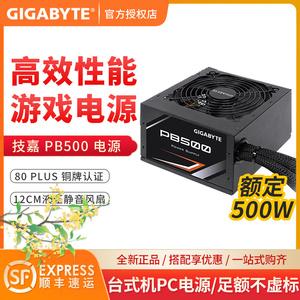 技嘉 额定 650W/550W/450W 主动式铜牌 80PLUS 电脑背线静音电源