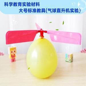 儿童科学实验玩具科技小制作材料幼儿园diy小发明气球