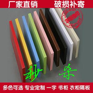 木板定制一字隔板墻上隔板架機頂盒擱板衣柜層板長方形墻壁置物架