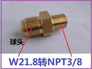 杜瓦瓶接頭 NPT3/8接頭 W21.8接頭 杜瓦瓶轉接頭 轉換接頭
