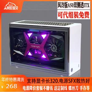 升級版A50sfx迷你ITX亞克力A4雙側透機箱長顯卡K39K55可定制側板