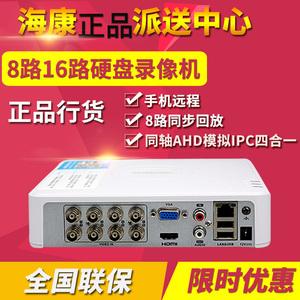海康威视8/16路手机远程监控硬盘录像机同轴模拟网络家用高清主机