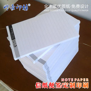 信纸便签定制印刷厂 A4公司抬头纸B5表格A5草稿纸设计印刷