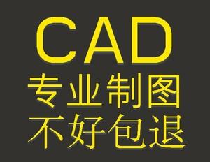 cad代画制图 机械/零件/模具/家具 3D转2D CAD绘图纸 代做cad设计