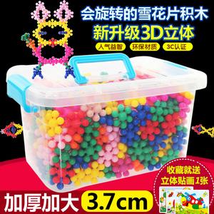 雪花片梅花積木大號塑料1000拼插男女孩1-2兒童3-6周歲玩具批發