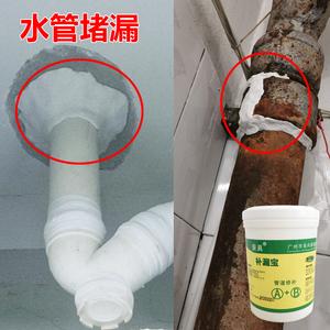 洗脸盆下水管堵漏胶铸铁排水管补漏神器卫生间pvc 管道防水胶防臭