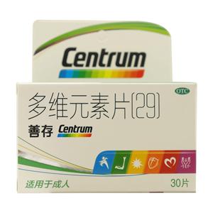 惠氏善存多維元素片(29)30片成人補充維生素礦物質復合維生素