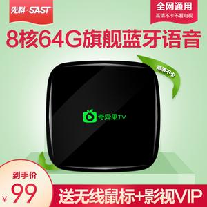 SAST/先科 Q9網絡機頂盒4G家用無線WiFi電視盒子語音安卓智能魔盒