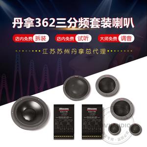 江蘇汽車音響改裝丹拿362三分頻車門6.5寸中低音4寸高音喇叭車用